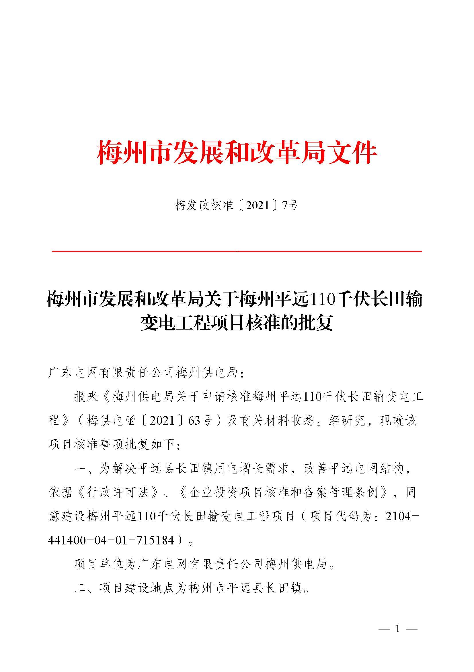 梅州市发展和改革局关于梅州平远110千伏长田输变电工程项目核准的批复_页面_1.jpg