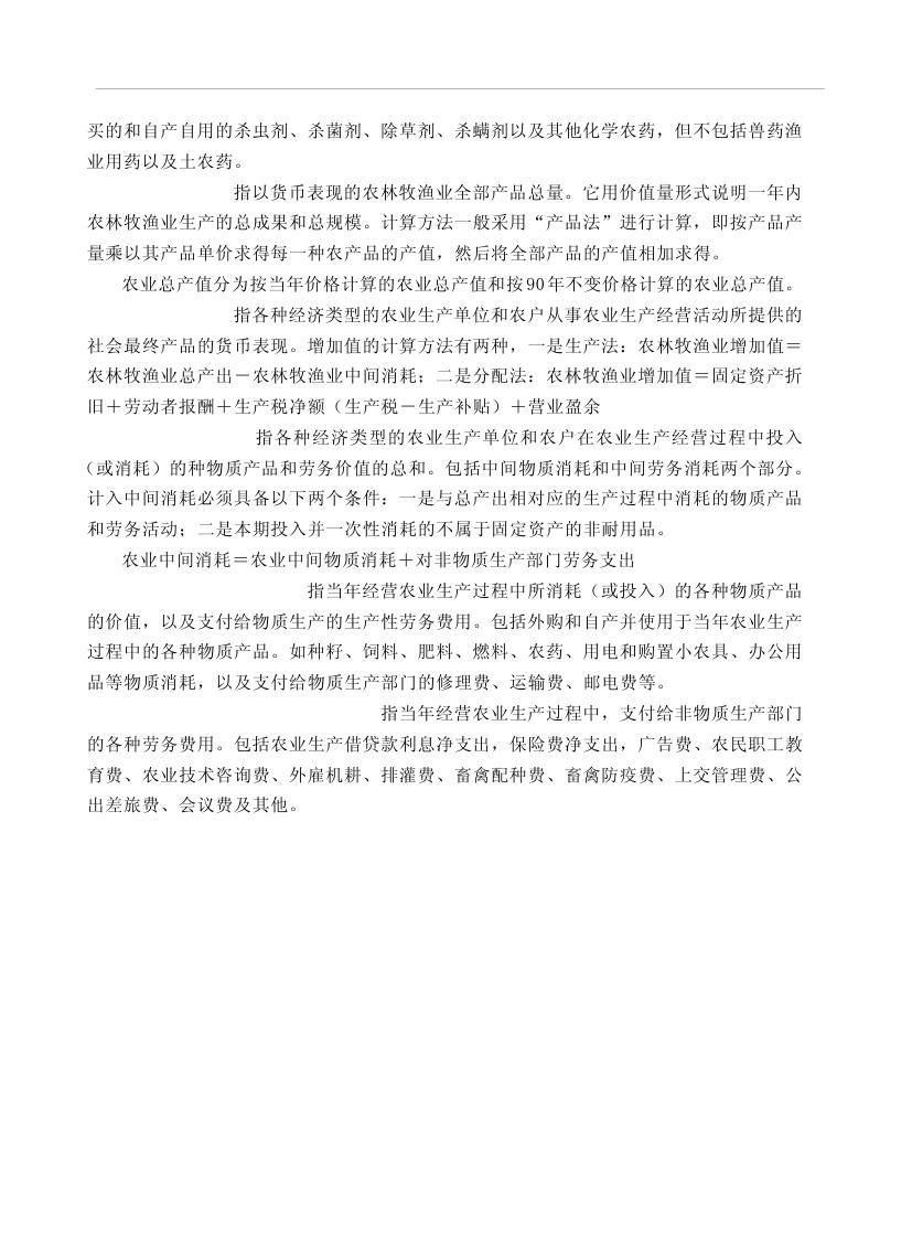 2019年梅州统计年鉴(定稿)0119.jpg