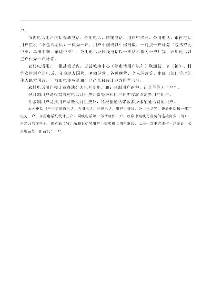 2019年梅州统计年鉴(定稿)0180.jpg