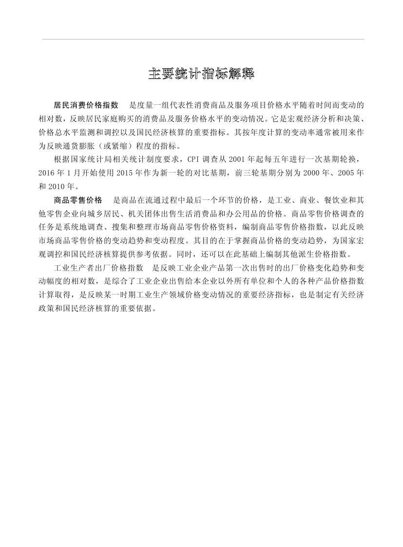 2019年梅州统计年鉴(定稿)0213.jpg